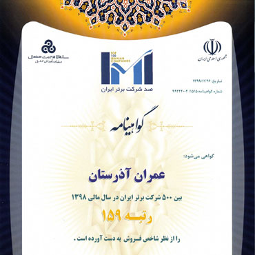 Certificate of IMI (top 100 companies in Iran) – Fiscal Year 2019