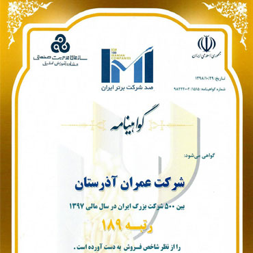 Certificate of IMI (top 100 companies in Iran) – Fiscal Year 2018