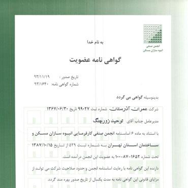 Mass Housing Membership Certificate