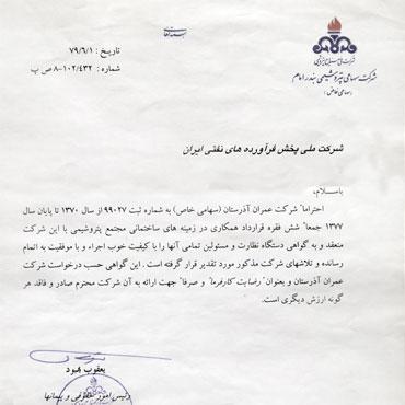 appreciation letter- Positive performance of Petrochemical complex of Bandar Imam