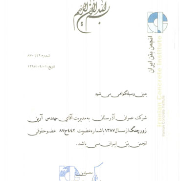 Legal Membership of Iranian Concrete Association