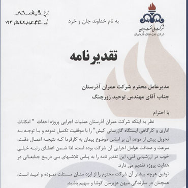 appreciation letter- Positive performance of gas supplying of Kish- National Oil Company of Iran