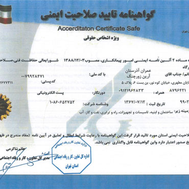 Certificate of Safety Accreditation