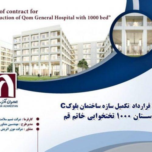 Khatam_Hospital_in_Qom_2