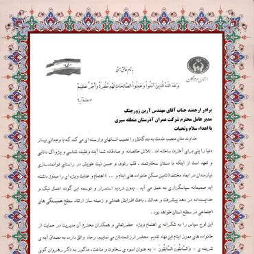 appreciation letter of Imam Khomeini Relief foundation of Siri