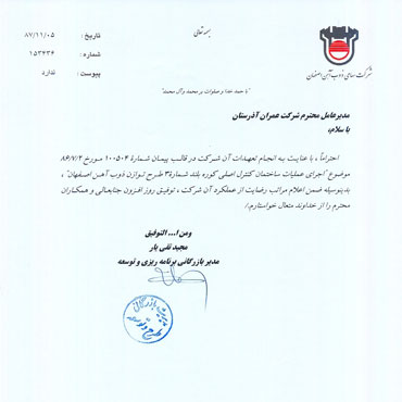 appreciation letter- Positive performance of Kureh Boland- Isfahan Steel Company