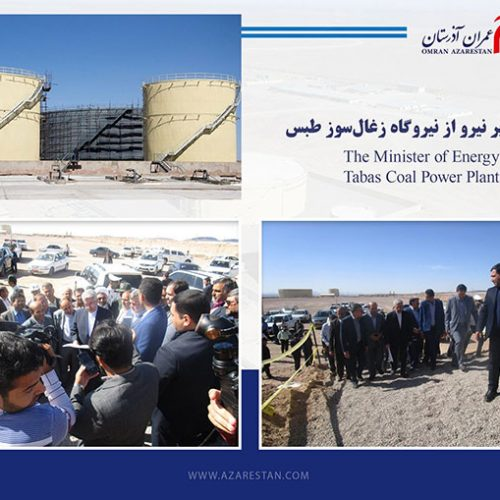 Minister_of_Energy_visits_Tabas_2