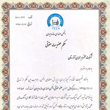 Legal Membership of Structural Engineering Association of Iran