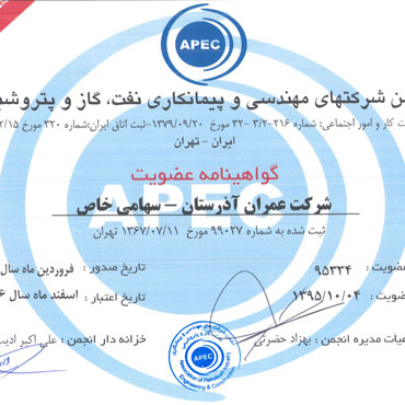 Member of The Association of Oil, Gas and Petrochemical Engineering and Contracting Companies