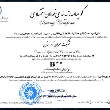 Ranking certificate of Iran Chamber of Commerce