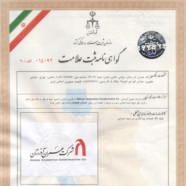 Sign Registration Certificate