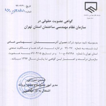 Legal Membership of Construction Engineering Organization
