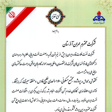 appreciation letter- Positive performance of Siri- National Oil Company of Iran